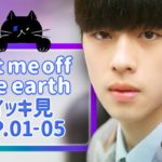 【Let me off the earth】 EP.01~EP.05 – イッキ見 総集編